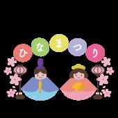 ひなまつり ロゴ文字 かわいい お雛様の 無料 イラスト【ひな祭り】