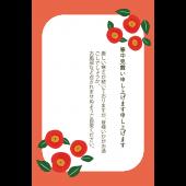椿がワンポイントの寒中見舞い! デザイン イラスト