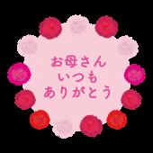 お母さん、いつもありがとう!ロゴ(文字)のイラスト【母の日】