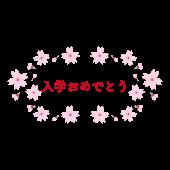 かわいい!入学 おめでとう(漢字)!の 無料 文字 イラスト
