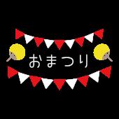かわいい!お祭り(まつり)ガーランド 文字の 無料 イラスト