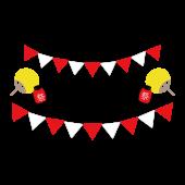 かっこいい!お祭り(まつり)ガーランド 漢字 文字の イラスト