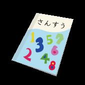 かわいい!算数(さんすう・低学年用)教科書  無料 イラスト