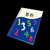 かわいい!算数(高学年用) 教科書  無料 イラスト