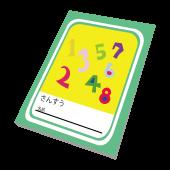 算数(さんすう・低学年用)のノート(学習帳)フリー イラスト