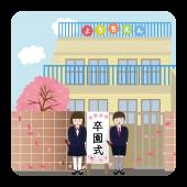 幼稚園の卒園式のイラスト ♪思い出の園を背景に♪