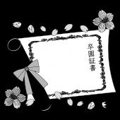 かわいい! 卒園証書   白黒 (モノクロ) 無料 イラスト