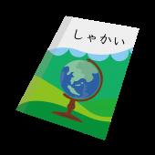 かわいい!社会(しゃかい・低学年用)の教科書 無料 イラスト