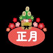 正月 文字(ロゴ)のフリー イラスト