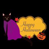 ハロウィンの文字と黒猫(クロネコ)の フリー イラスト