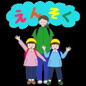 かわいい♪ えんそく(遠足)の文字(ロゴ)と子供&先生 イラスト