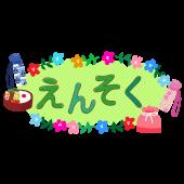 かわいい♪ えんそく(遠足)の文字(ロゴ)とお花 無料 イラスト