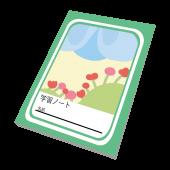 かわいい!学習帳(ノート)の 無料 イラスト