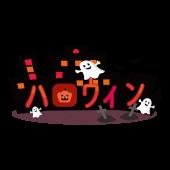 ハロウィン 文字デザイン カタカナ 無料(フリー)イラスト