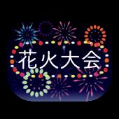 花火大会の文字(ロゴ)無料 イラスト