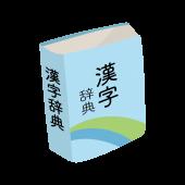 勉強しよう!漢字辞典(辞書)の 無料(フリー)イラスト素材