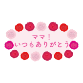 ママ!いつもありがとうのロゴ(文字)のイラスト【母の日】