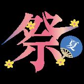 おしゃれ& かっこいい!お祭り(まつり)の 漢字の文字素材 イラスト