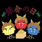 鬼と節分豆!節分 の フリー 文字(漢字バージョン) イラスト