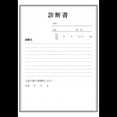診断書  書式テンプレート・フォーマットの 無料 イラスト