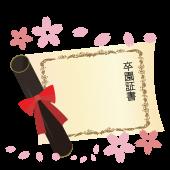 卒園証書の 無料(フリー)イラスト♪かわいい桜を添えて♪